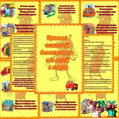Книжка  по пожарной безопасности в детском саду 10